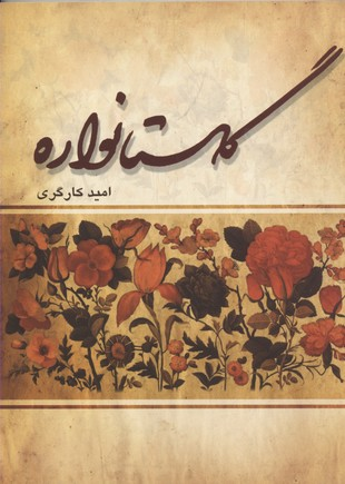 گلستانواره(وزيري)دانشنامه-فارس-شيرازه