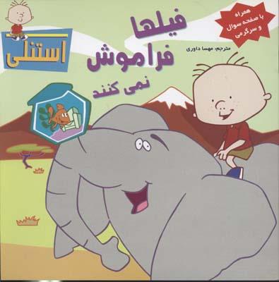 استنلي-(فيلها-فراموش-نمي-كنند)خشتي-شهرقلم