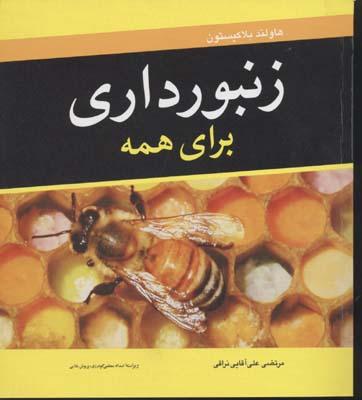 زنبورداري-براي-همه-