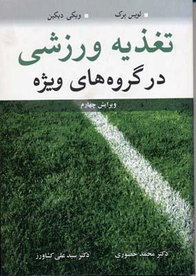 تغذيه-ورزشي-در-گروه-هاي-ويژه-(وزيري)-آييژ