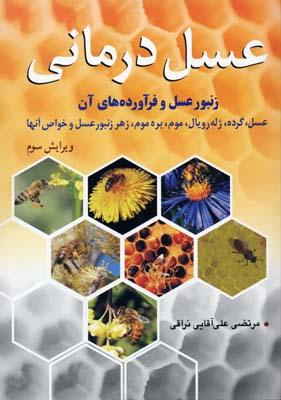 عسل-درماني-(زنبور-عسل-و-فرآورده-هاي-آن)