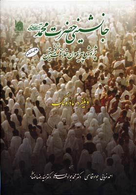 جانشيني-حضرت-محمد