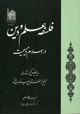 فلسفه-علم-و-دين-در-اسلام-و-مسيحيت