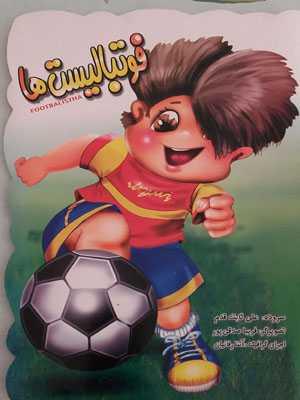 فوتباليست-ها