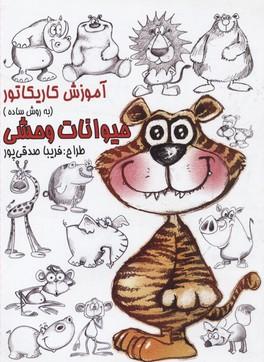 آموزش-كاريكاتور-حيوانات-وحشي