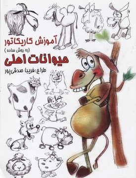 آموزش-كاريكاتور-حيوانات-اهلي