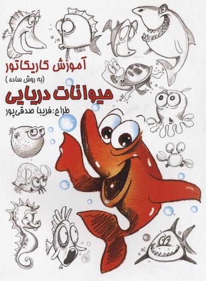 آموزش-كاريكاتور-حيوانات-دريايي