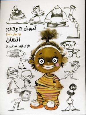 آموزش-كاريكاتور-انسان