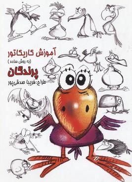 آموزش-كاريكاتور-پرندگان