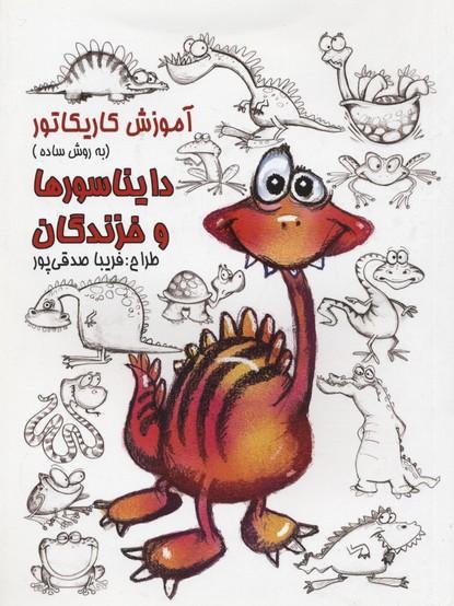 آموزش-كاريكاتور-دايناسورها-و-خزندگان