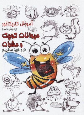 آموزش-كاريكاتور-حيوانات-كوچك-و-حشرات