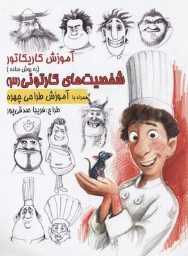 آموزش-كاريكاتور-شخصيت-هاي-كارتوني3