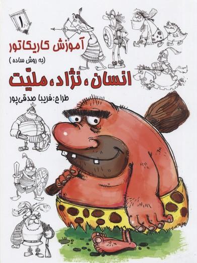 آموزش-كاريكاتور-انسان،نژاد،مليت1