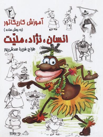 آموزش-كاريكاتور-انسان،نژاد،مليت2