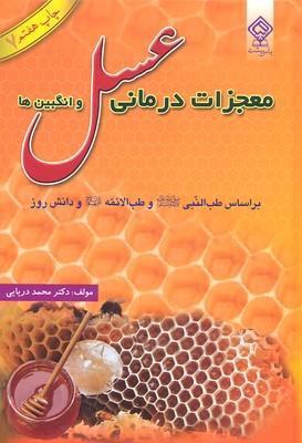 معجزات-درماني-عسل