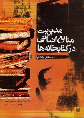 مديريت-منابع-انساني-در-كتابخانه-ها(وزيري)مرنديز