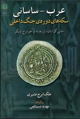 عرب-ساساني-سكه-هاي-دوره-ي-جنگ-داخلي