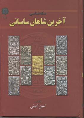سكه-شناسي-آخرين-شاهان-ساساني