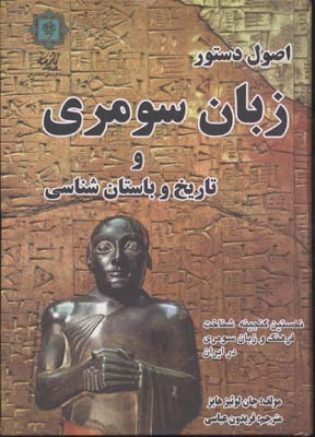 اصول-دستور-زبان-سومري