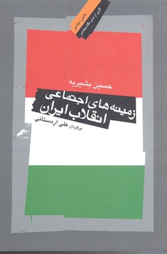 زمينه-هاي-اجتماعي-انقلاب-ايران