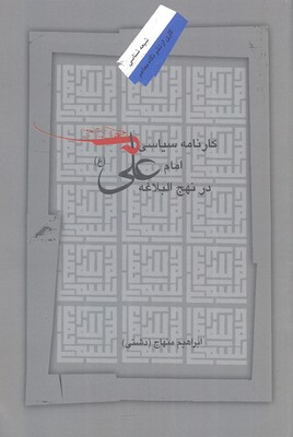 كارنامه-سياسي-امام-علي-در-نهج-البلاغه
