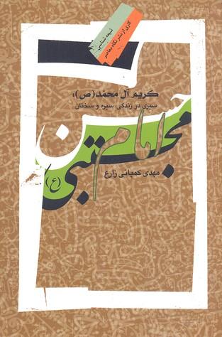كريم-آل-محمد-ص-امام-حسن-مجتبي