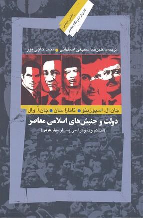 دولت-و-جنبش-هاي-اسلامي-معاصر