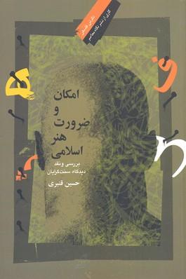 امكان-و-ضرورت-هنر-اسلامي