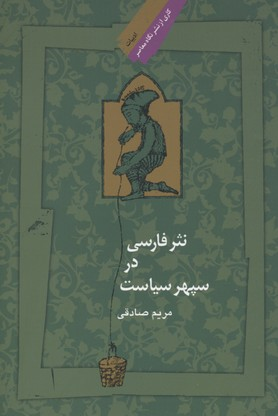 نثر-فارسي-در-سپهر-سياست