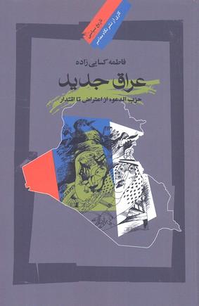 عراق-جديد-از-اعتراض-تا-اقتدار