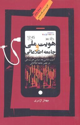 هويت-ملي-و-جامعه-اطلاعاتي