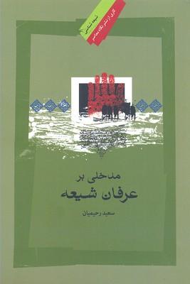 مدخلي-بر-عرفان-شيعه
