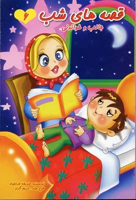 قصه-هاي-شب-(6)جالب-و-خواندني