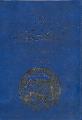 آذربايجان-در-سير-تاريخ-ايران-(جلد-3)