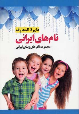 دايره-المعارف-نام-هاي-ايراني