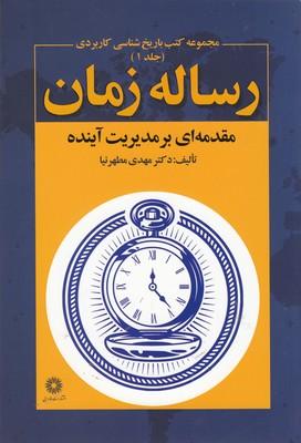 رساله-زمان-مقدمه-اي-بر-مديريت-آينده-جلد1
