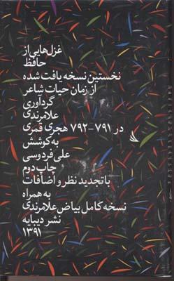 غزل-هايي-از-حافظ-