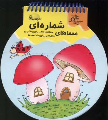 كتاب-توپي(3)معماهاي-شمارهاي