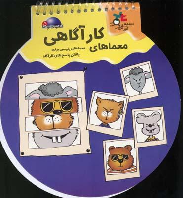 كتاب-توپي(5)معماهاي-كارآگاهي