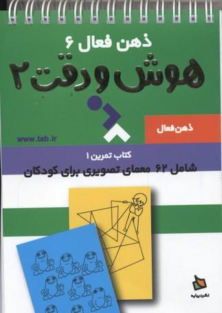ذهن-فعال(6)هوش-و-دقت(2)كتاب-تمرين-يكم(سيمي-جيبي)