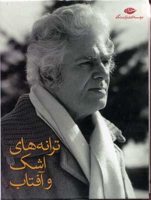 مجموعه-ترانه-هاي-اشك-و-آفتاب-احمدشاملو