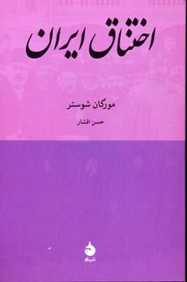 اختناق-ايران-