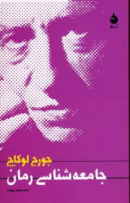 جامعه-شناسي-رمان