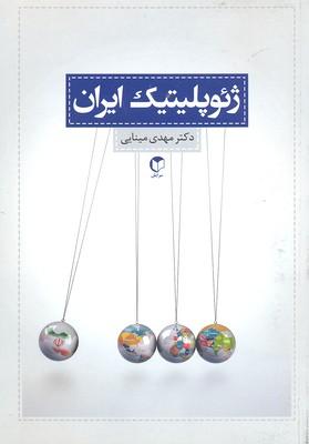 ژئوپليتيك-ايران