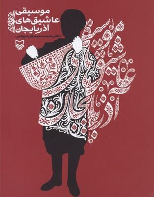 موسيقي-عاشيق-هاي-آذربايجان