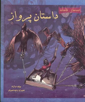 قصه-هاي-شاهنامه-داستان-هاي-پرواز