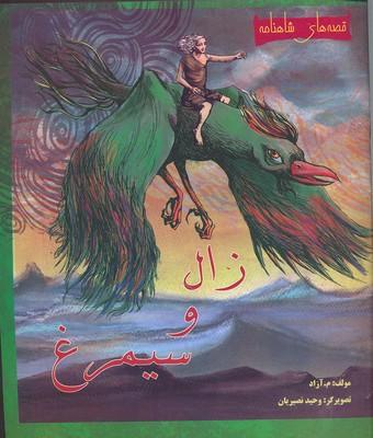 قصه-هاي-شاهنامه-داستان-هاي-زال-و-سيمرغ