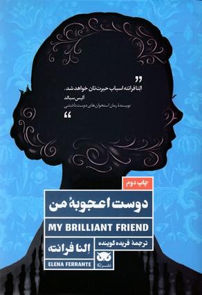 دوست-اعجوبه-من