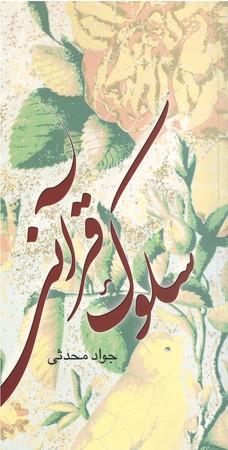 سلوك-قرآني