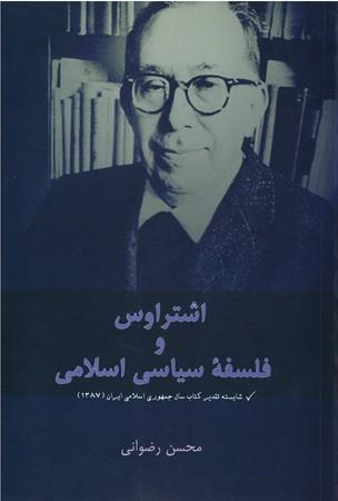 لئو-اشتراوس-و-فلسفه-سياسي-اسلامي